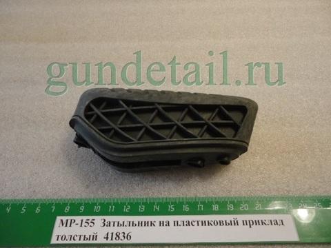Затыльник увеличенный МР155