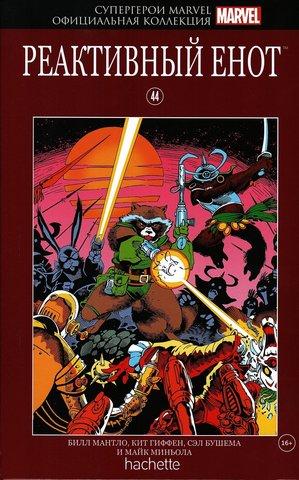 Супергерои Marvel. Официальная коллекция №44. Реактивный Енот