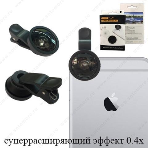 Объектив фишай OD-005 (Fisheye) на клипсе для телефона суперрасширяющийся эффект 0.4 селфи