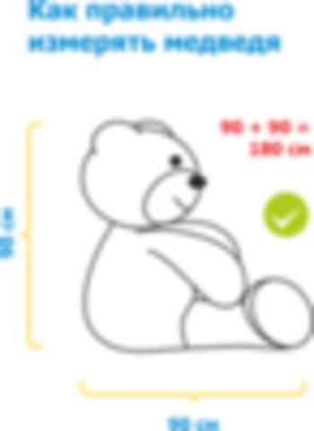 Плюшевый Панда 150 см