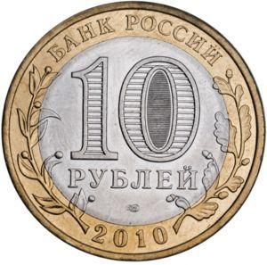 10 рублей Юрьевец 2010 г