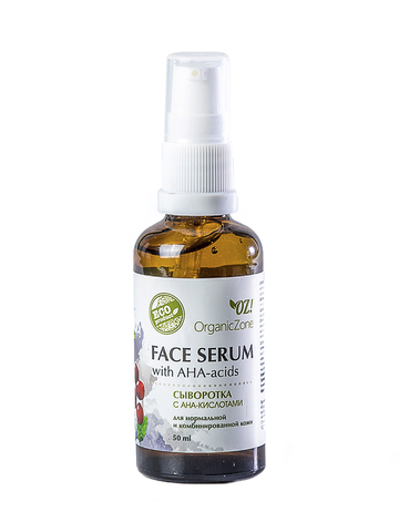 Сыворотка для лица с АНА-кислотами для нормальной и смешанной кожи OrganicZone