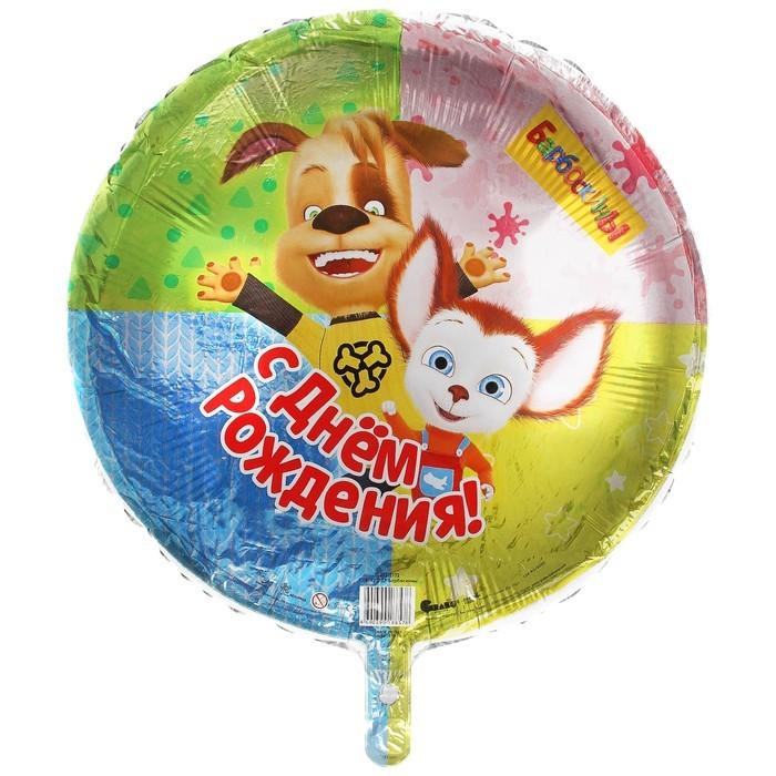 Еще мультфильмы Фольгированный шар  ДР Барбоскины 700-nw__1_.jpg