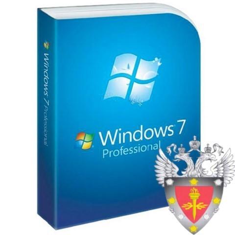 Windows 7 Pro, сертифицированная ФСТЭК