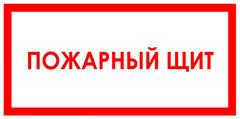 Знак пожарной безопасности «Пожарный щит»