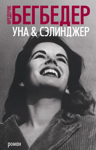 Уна & Сэлинджер
