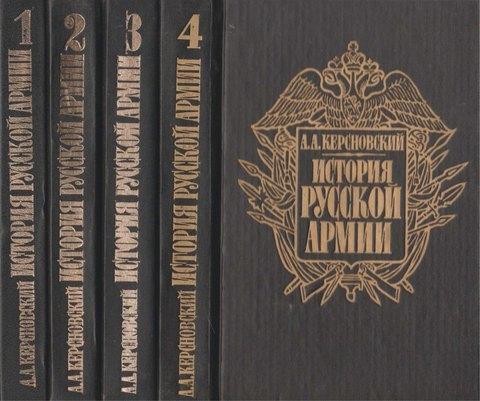 История русской армии в четырех томах