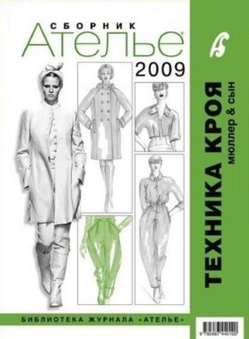 Сборник «Ателье-2009». Техника кроя «М.Мюллер и сын»