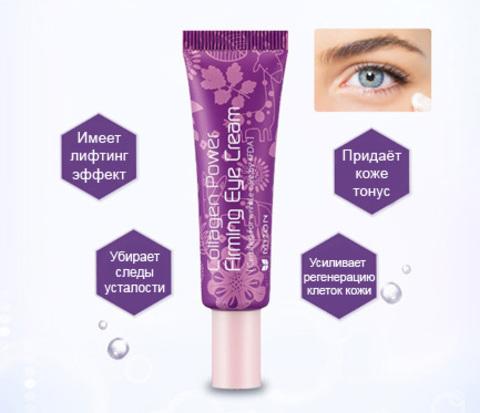 КОЛЛАГЕНОВЫЙ КРЕМ ДЛЯ ВЕК Collagen Power Firming Eye Cream MIZON