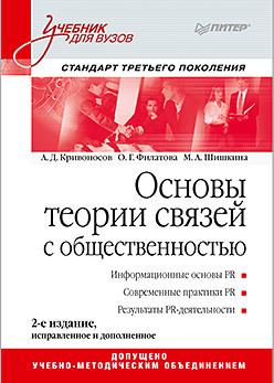 Основы теории связей с общественностью: Учебник для вузов. 2-е изд. Стандарт третьего поколения 0 pr на 100
