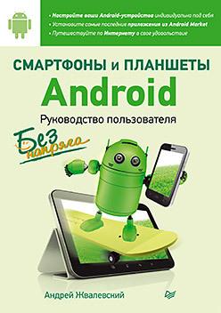 Смартфоны и планшеты Android без напряга. Руководство пользователя