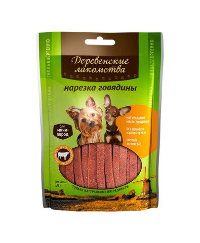 Деревенские лакомства для собак нарезка говядины (для мини-пород) 55 г