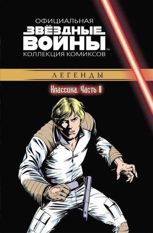 Звёздные Войны. Официальная коллекция комиксов №11 - Классика. Часть 11