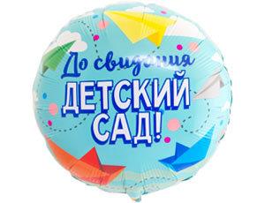 Украшение зала шарами на выпускной Шар круг До свидания Детский Сад 1202-2825_m1.jpg