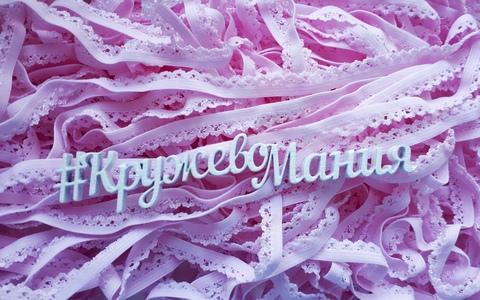 Ажурная резинка, розовая иллюзия, 10 мм, (Артикул - AZ-320), м