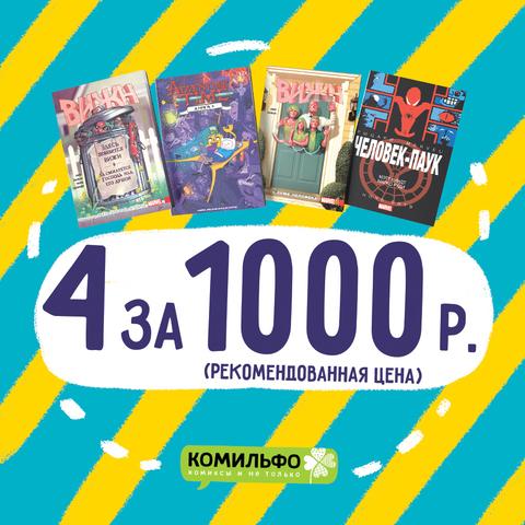 Комплект комиксов «Вижн, Человек-Паук и Время Приключений»