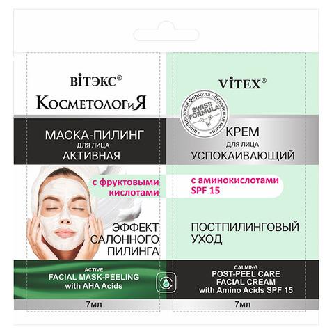 Витэкс КосметологиЯ Активная Маска-пилинг для лица + Успокаивающий крем для лица SPF 15 2*7мл