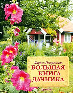 Большая книга дачника перрет виктория 52 легких способа извлечь пользу из развода