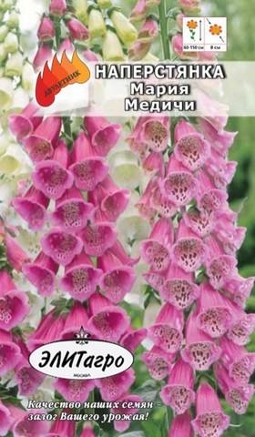 Семена Наперстянка Мария Медичи, Дв