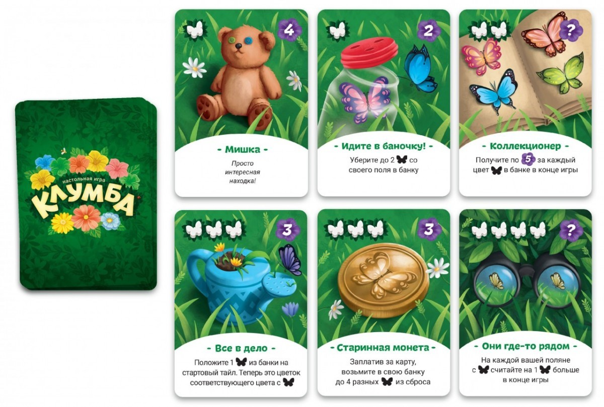 Настольная игра Клумба - карточки
