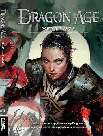 Dragon Age: Мир Тедаса. Том 2