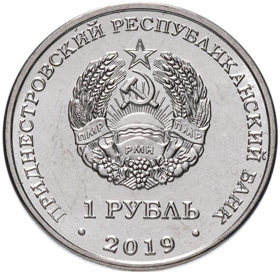 1 рубль. Черный аист. Приднестровье. 2019 год