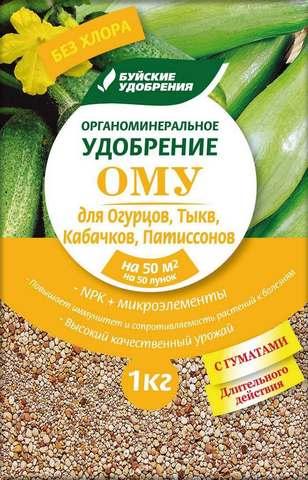 ОМУ удобрение для огурцов, тыкв, кабачков, патиссонов Буйск 1кг