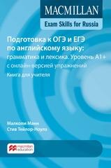 Mac Exam Skills for Russia Gram&Voc 2018 A1+ TB...