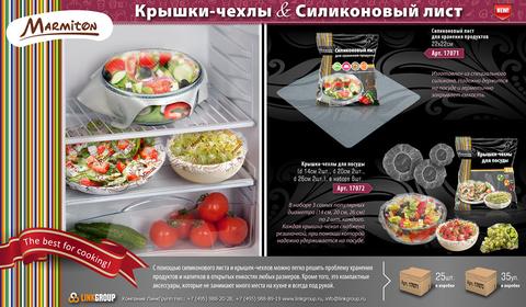Крышки-чехлы для посуды (14 см 2 шт, 20 см 2 шт, 26 см 2 шт)