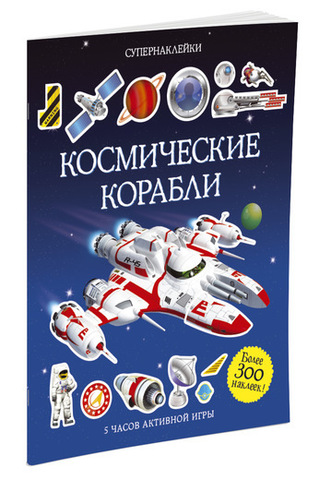 Космические корабли. Супернаклейки