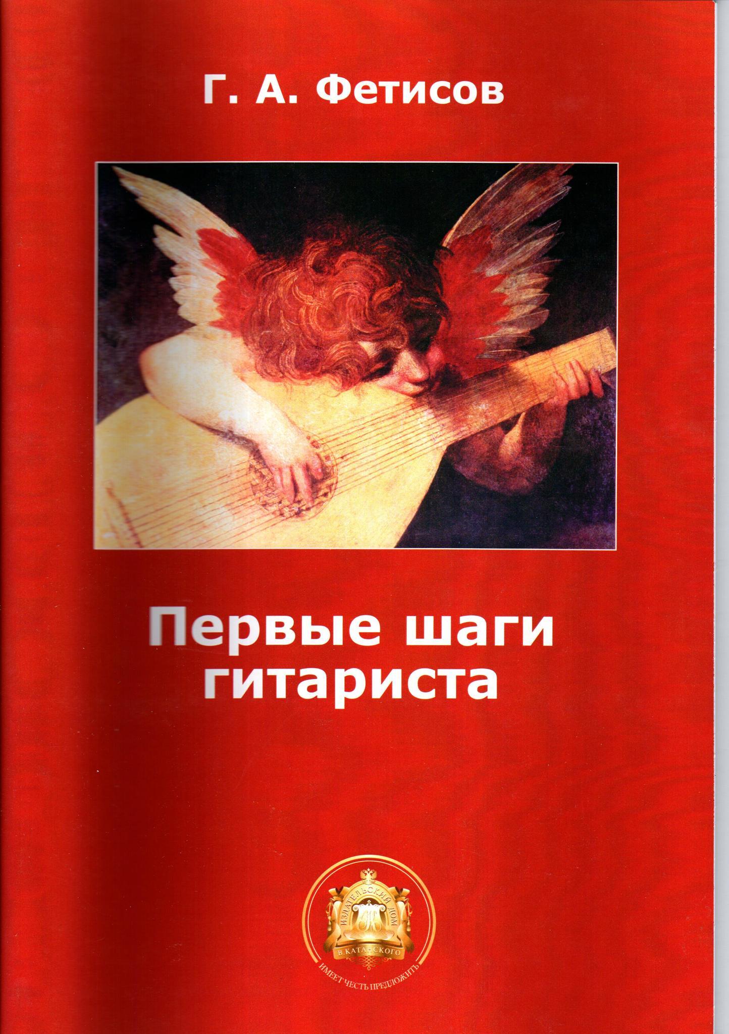 Фетисов Г. А. Первые шаги гитариста. Тетрадь 1.