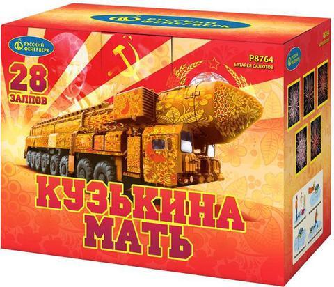 Р8764 Кузькина мать (2