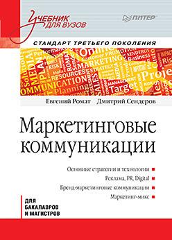 Маркетинговые коммуникации: Учебник для вузов. Стандарт третьего поколения 0 pr на 100