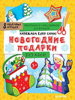 Наряжаем ёлку сами! Новогодние подарки. Вырезаем и складываем из бумаги. Без клея! 8 объёмных игрушек 3+ русинова е а подарки вырезаем и складываем из бумаги без клея 15 объемных игрушек 3