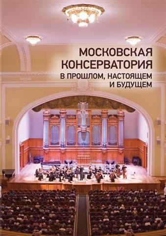 Московская консерватория в прошлом, настоящем и будущем.
