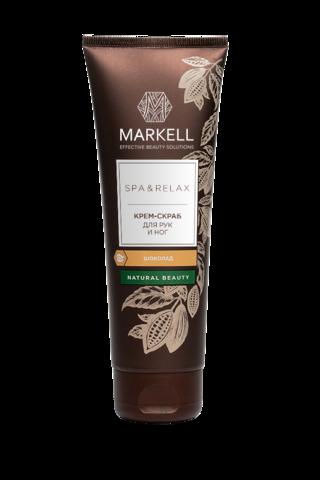 Markell Spa & Relax Крем-скраб для рук и ног шоколад 120мл
