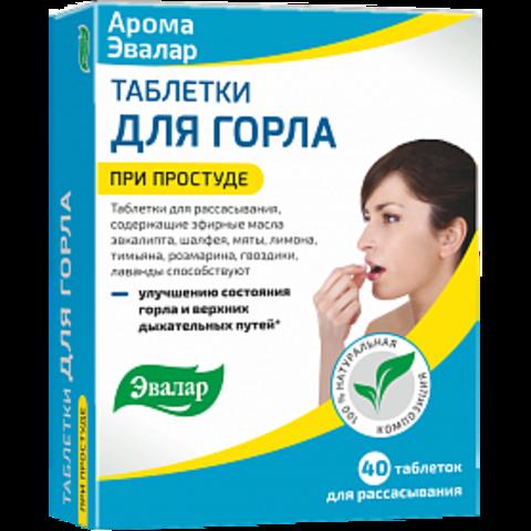 Арома Эвалар таблетки для горла №40