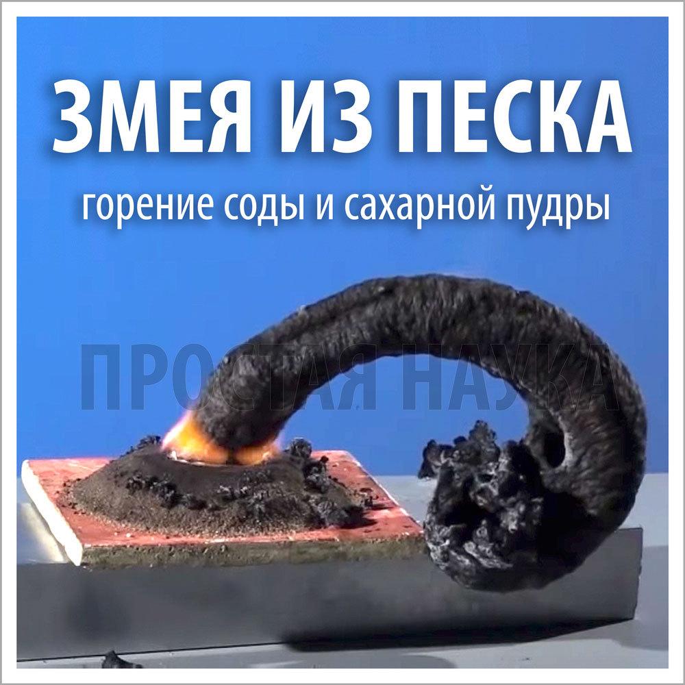 Змея из песка
