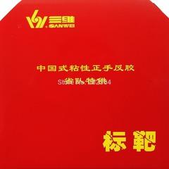 Sanwei Target Provincial