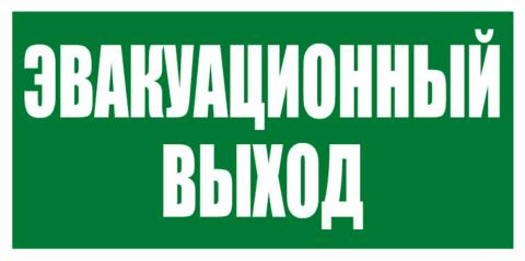 Эвакуационный знак – Эвакуационный выход