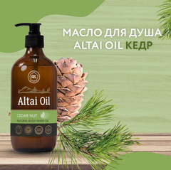 Масло для душа Altai Oil Кедр 250 мл