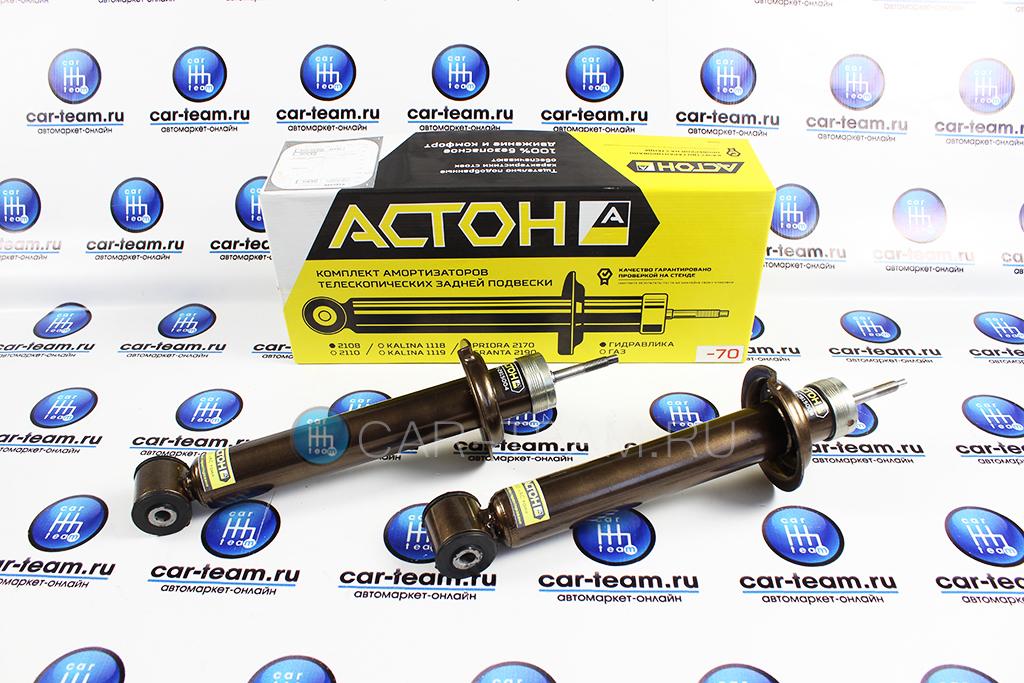 Амортизаторы задние (масляные) с занижением Астон на ВАЗ 2108-99, 2113-15
