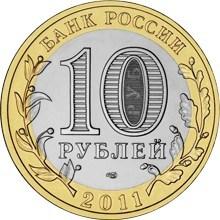 10 рублей Соликамск 2011 г. XF-AU