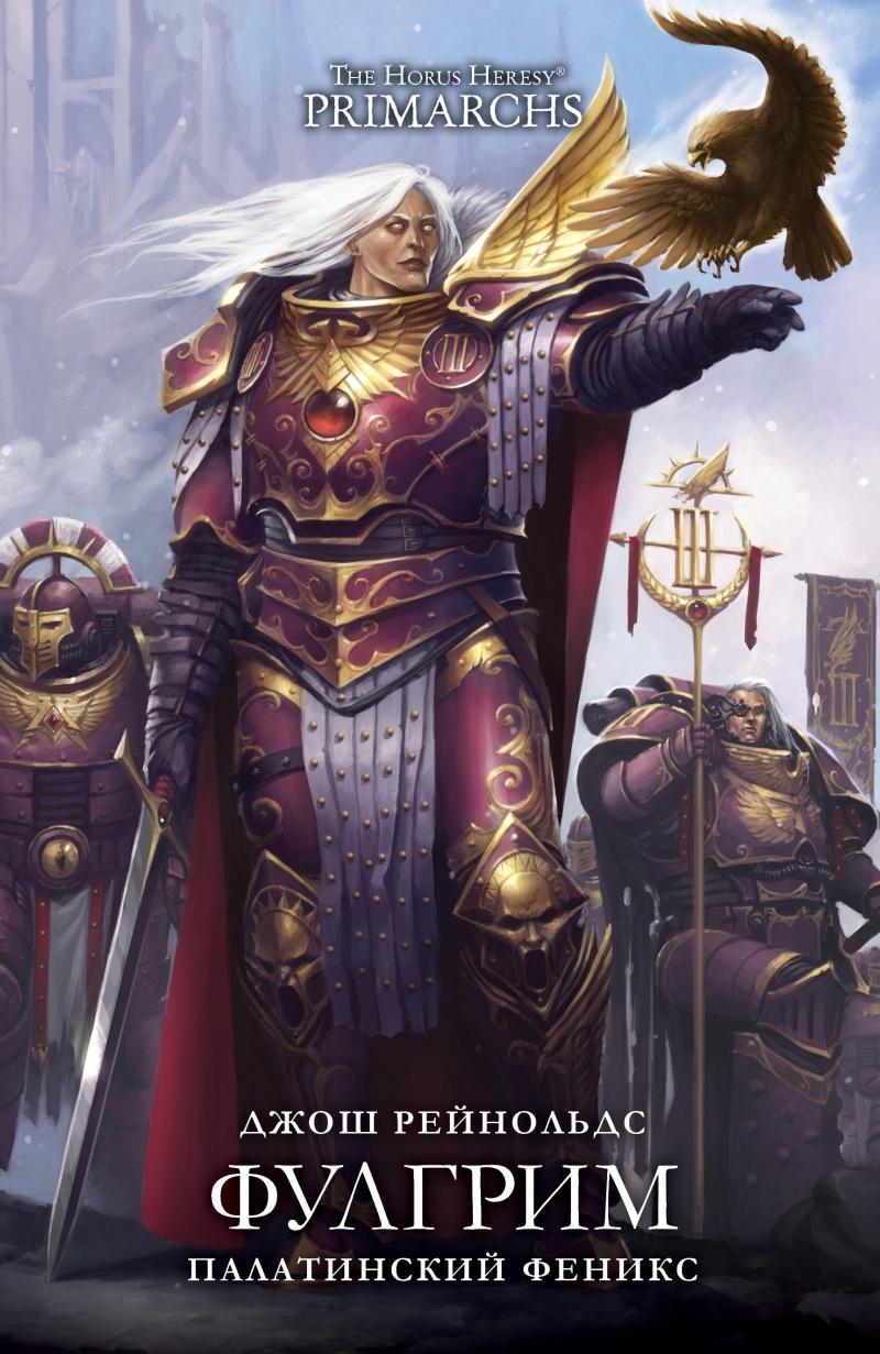 Warhammer 40000. Фулгрим. Палатинский Феникс