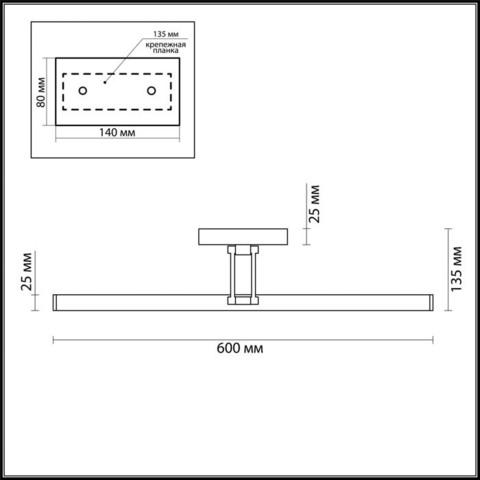 Подсветка для картин светодиодная 3767/12WL серии HIKARI
