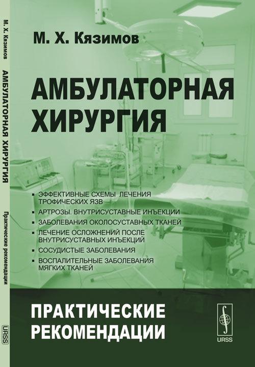 Детская хирургия Амбулаторная хирургия. Практические рекомендации. Часть 1 amb_hir.jpg