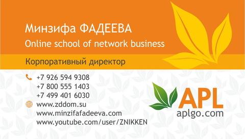 APL. Визитка партнера компании