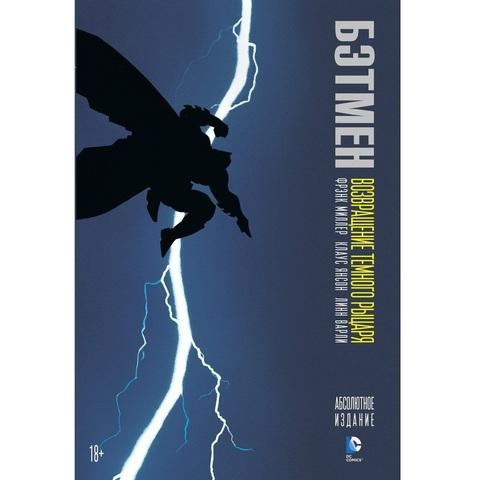Бэтмен. Возвращение Темного Рыцаря