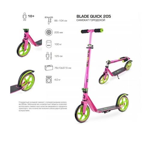 blade sport quick 205 параметры