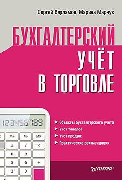 Фото - Бухгалтерский учет в торговле юлия трященко бухгалтерский учет в торговле